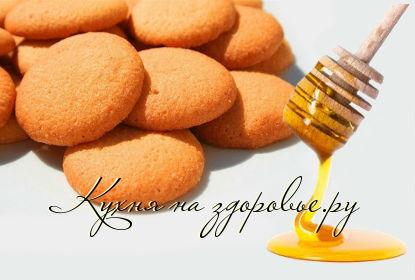 печенье мед рецепт